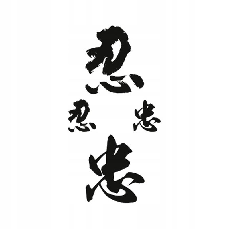 Tatuaż Zmywalny Chińskie Znaki Model 2 7537909948