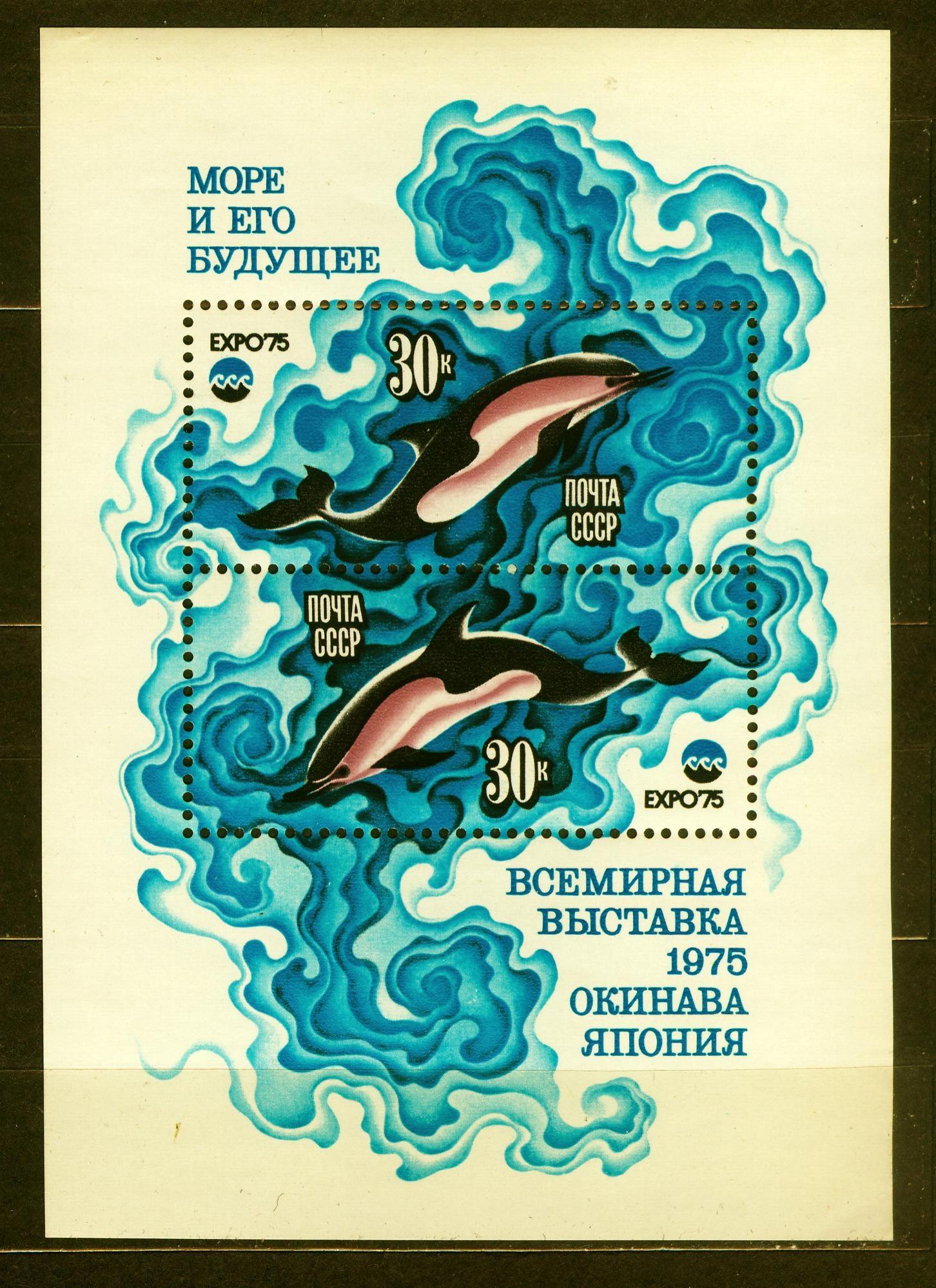 ZSRR** DELFINY Mi BL 106