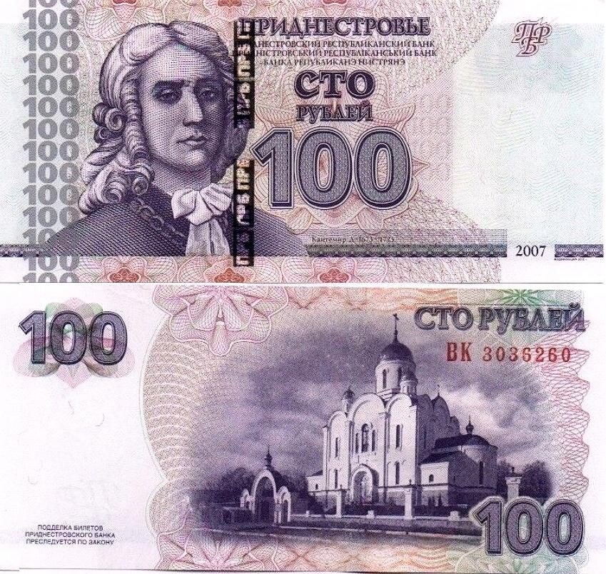 № РЕКЛАМА - 100 РУБЛЕЙ - 2007 - P-47 - UNC