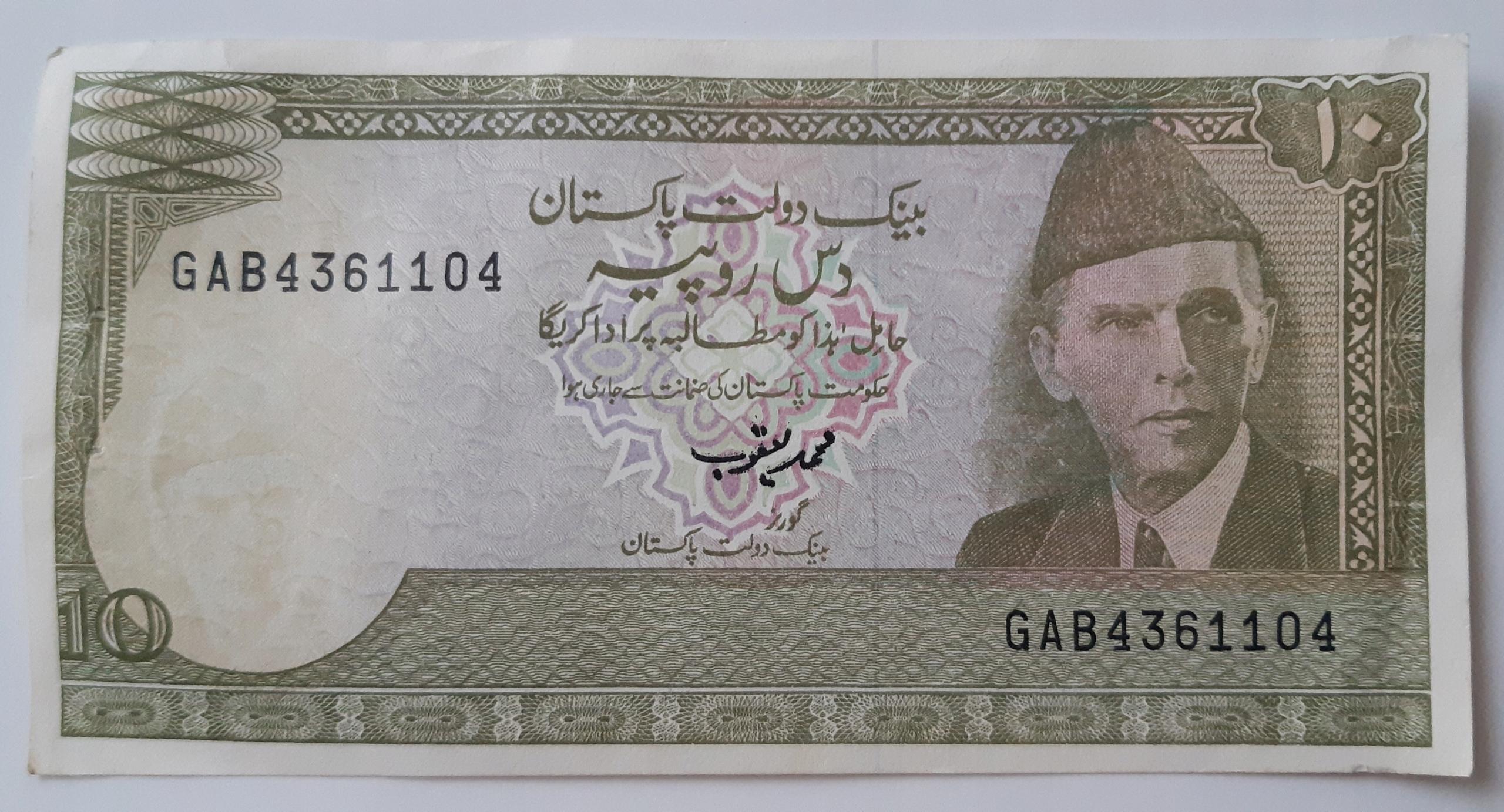 Банкнота достоинством 10 рупий, Пакистан, 1983 г.