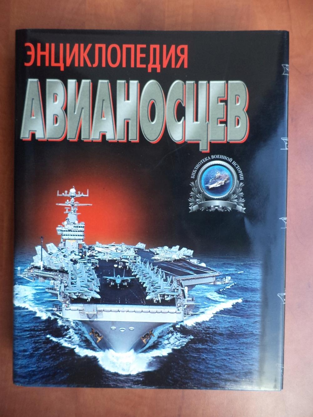 Encyklopedia Lotniskowców