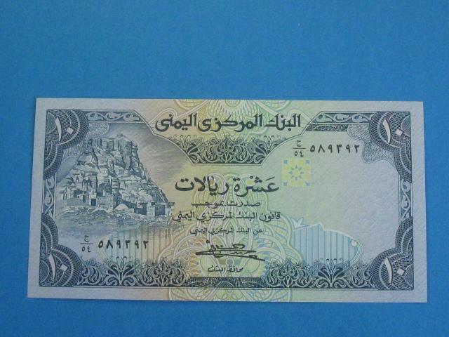 Банкнота Йемена 10 риалов 1983 UNC P-18b