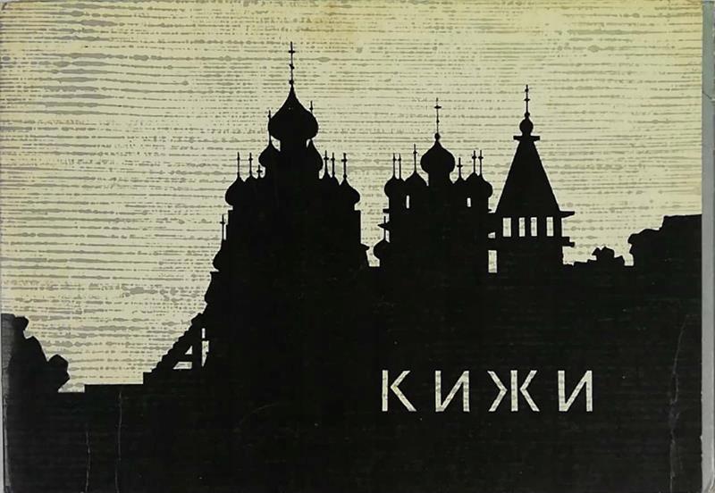 Hovorky Rusko 16 pohľadnice (ROS)