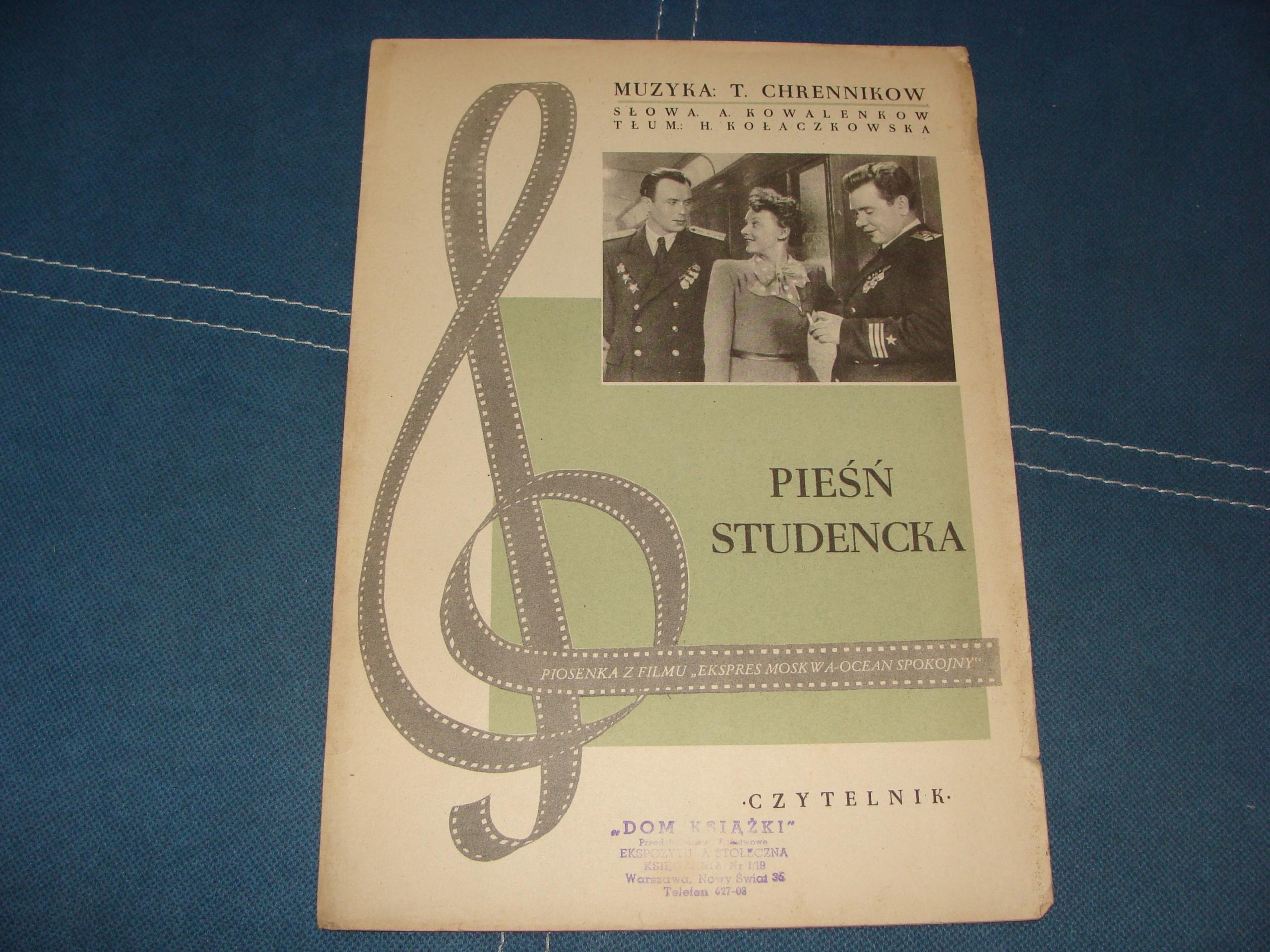 СТУДЕНЧЕСКАЯ ПЕСНЯ 1953 г.
