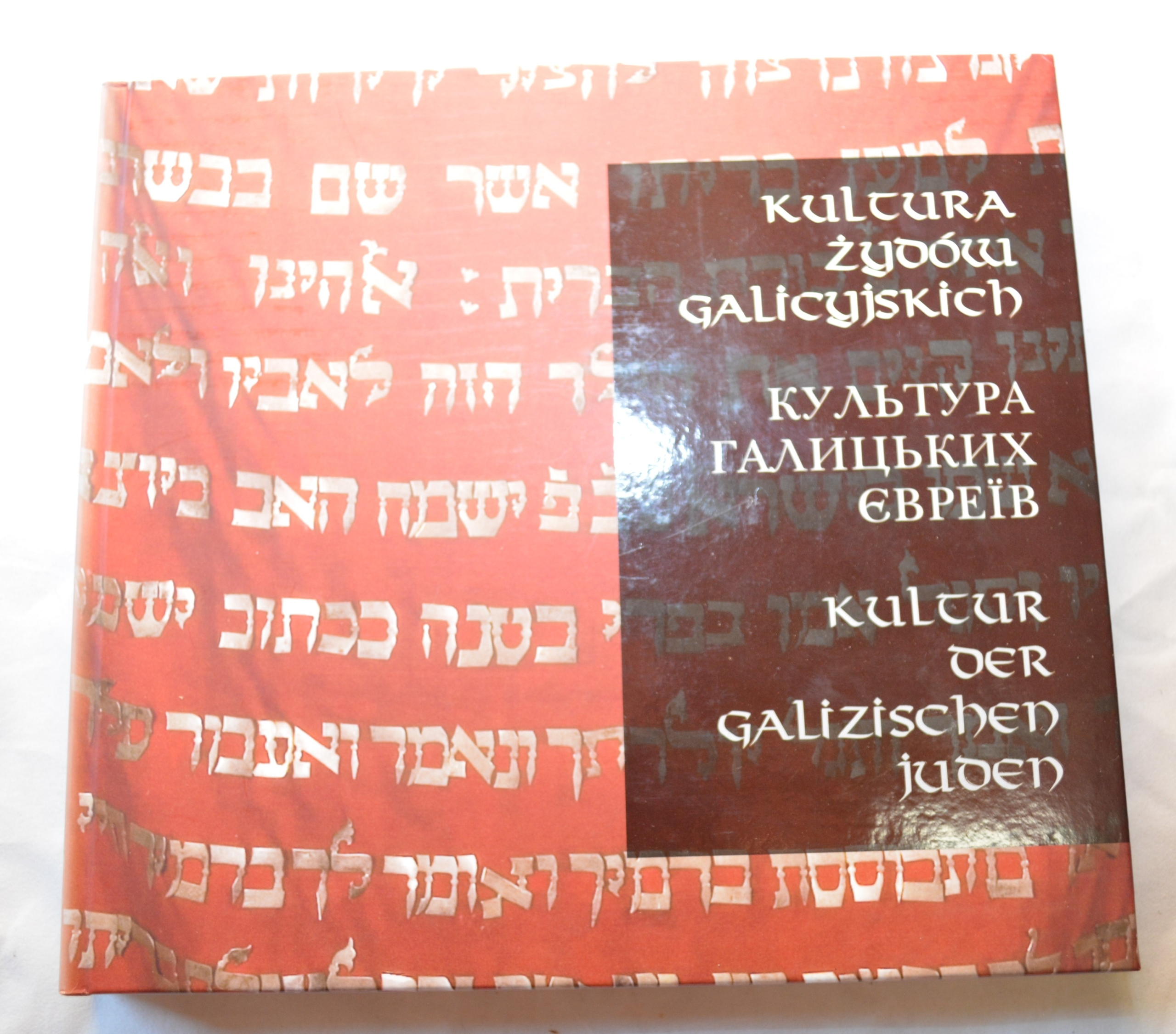 Культура галицких евреев Иудаика Альбом