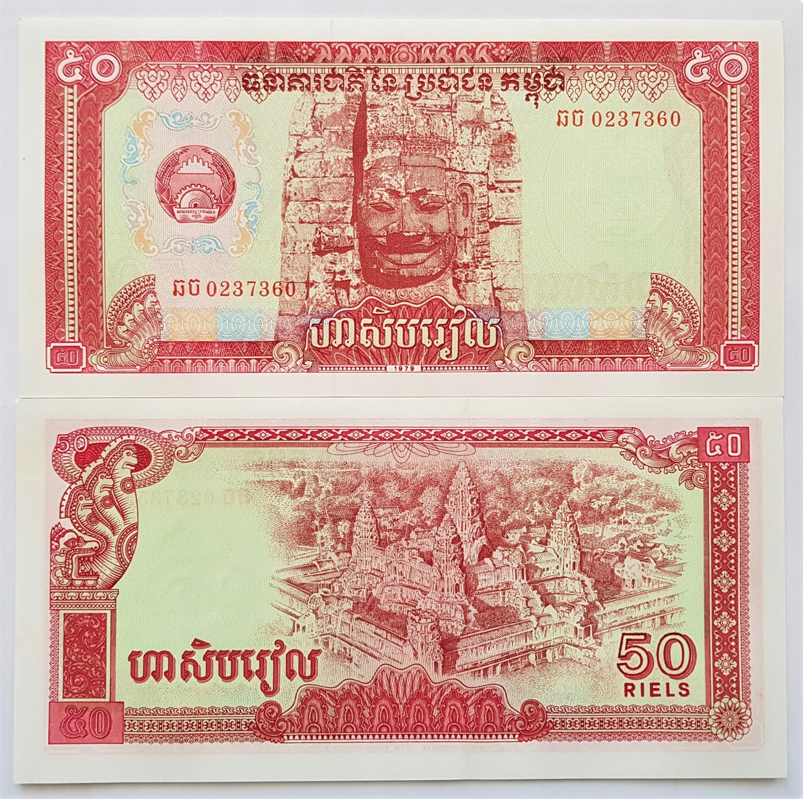 Камбоджа 50 Riel 1979 P-32 UNC