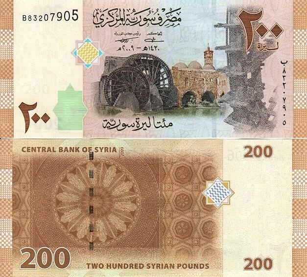 # СИРИЯ - 200 фунтов - 2009 - P-114 - UNC