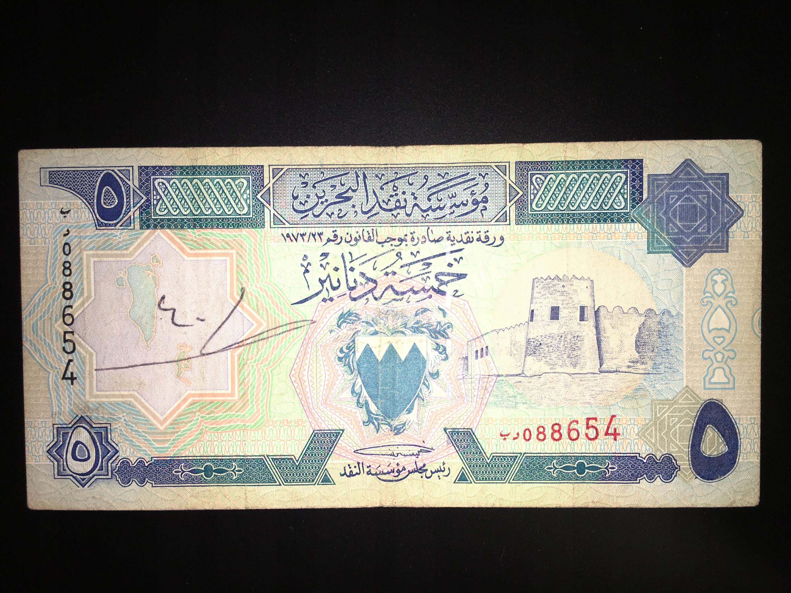 Bahrain, P-14, 1993, 5 Dinar, F+