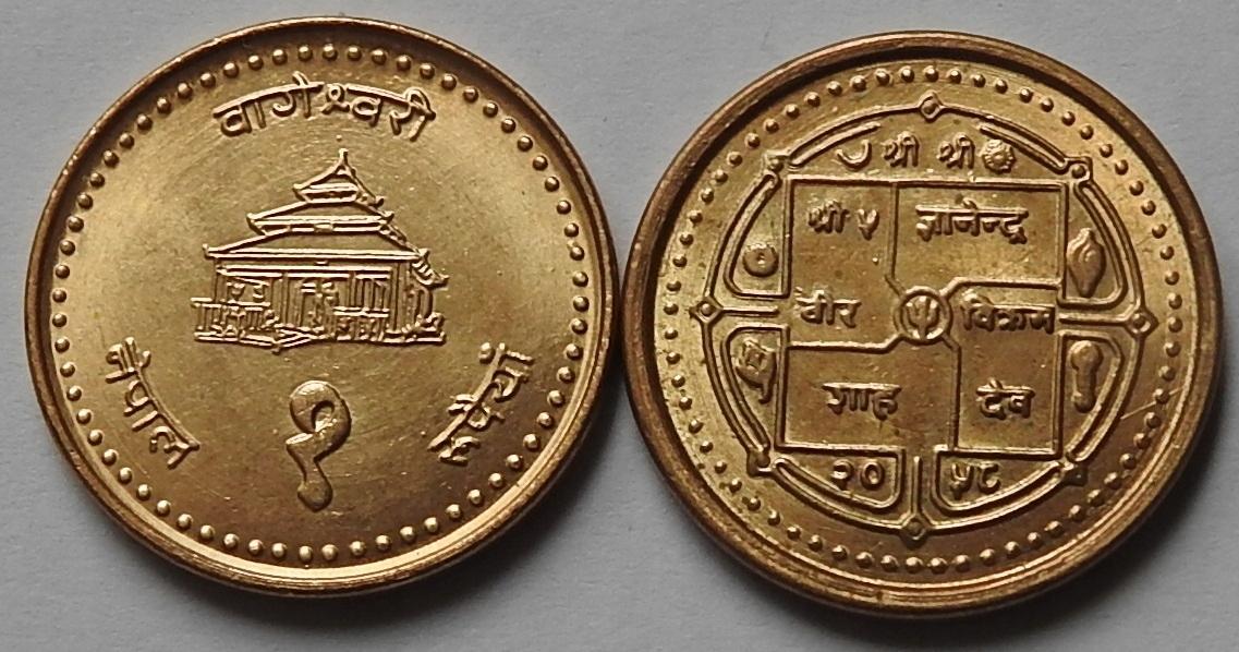 Монета NEPAL 1 RUPIA 2001 монетный двор