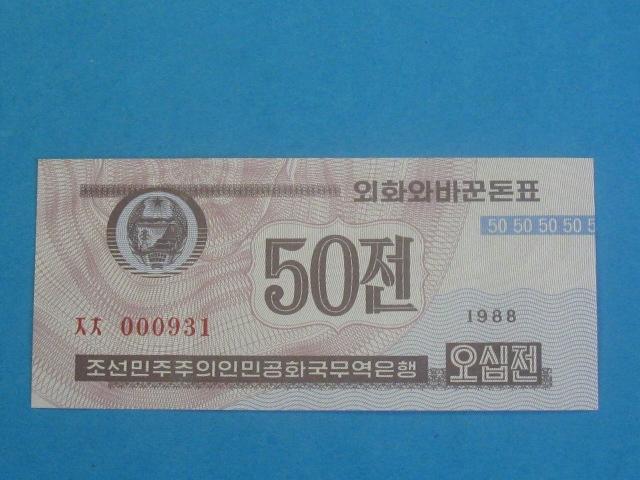 Банкнота Северной Кореи 50 Chon P-26 UNC 1988 Низкий номер