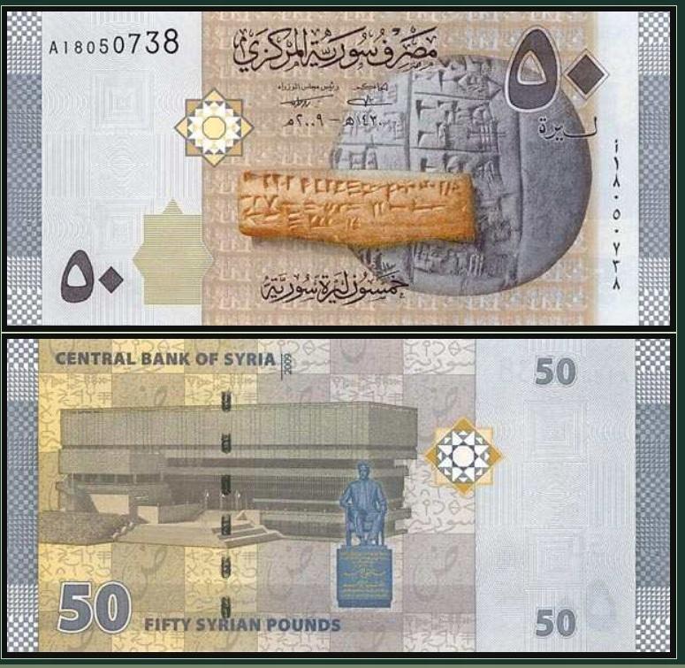 СИРИЯ - £ 50 тарелок 2009 P-112 UNC