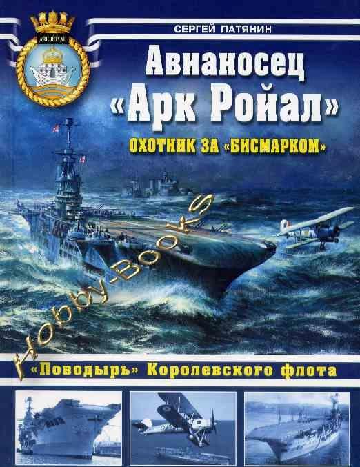 ARK ROYAL AIRPLANE - МОНОГРАФИЯ - Русский