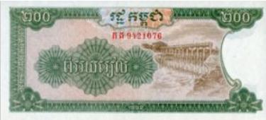 Камбоджа 200 риелей Тама 1992 Р-37