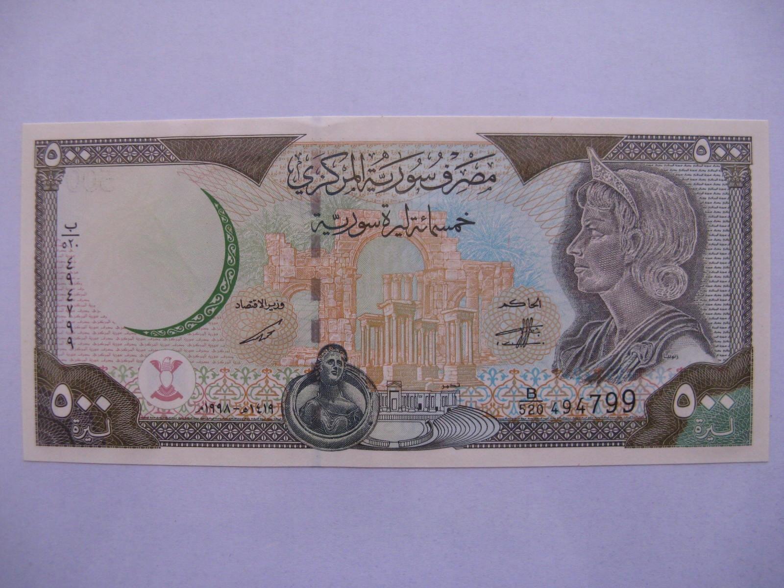 Сирия - 500 фунтов - 1998 - P110c - St. 1