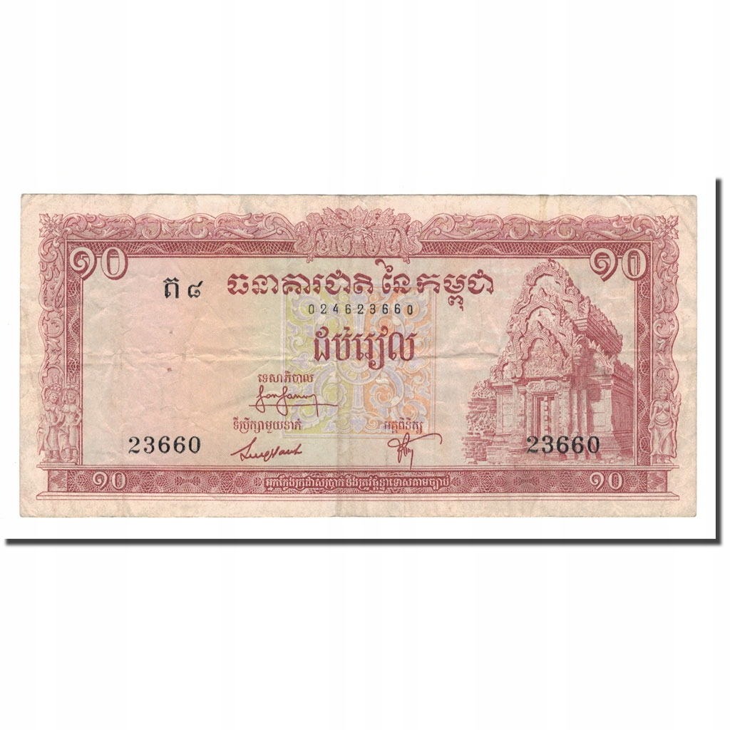 Банкнота, Камбоджа, 10 риелей, 1962-1975, KM: 11b, EF