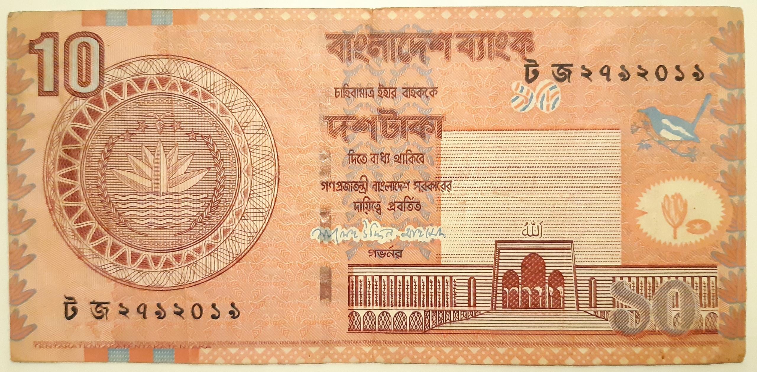 Банкнота Бангладеш 10 така 2008 год