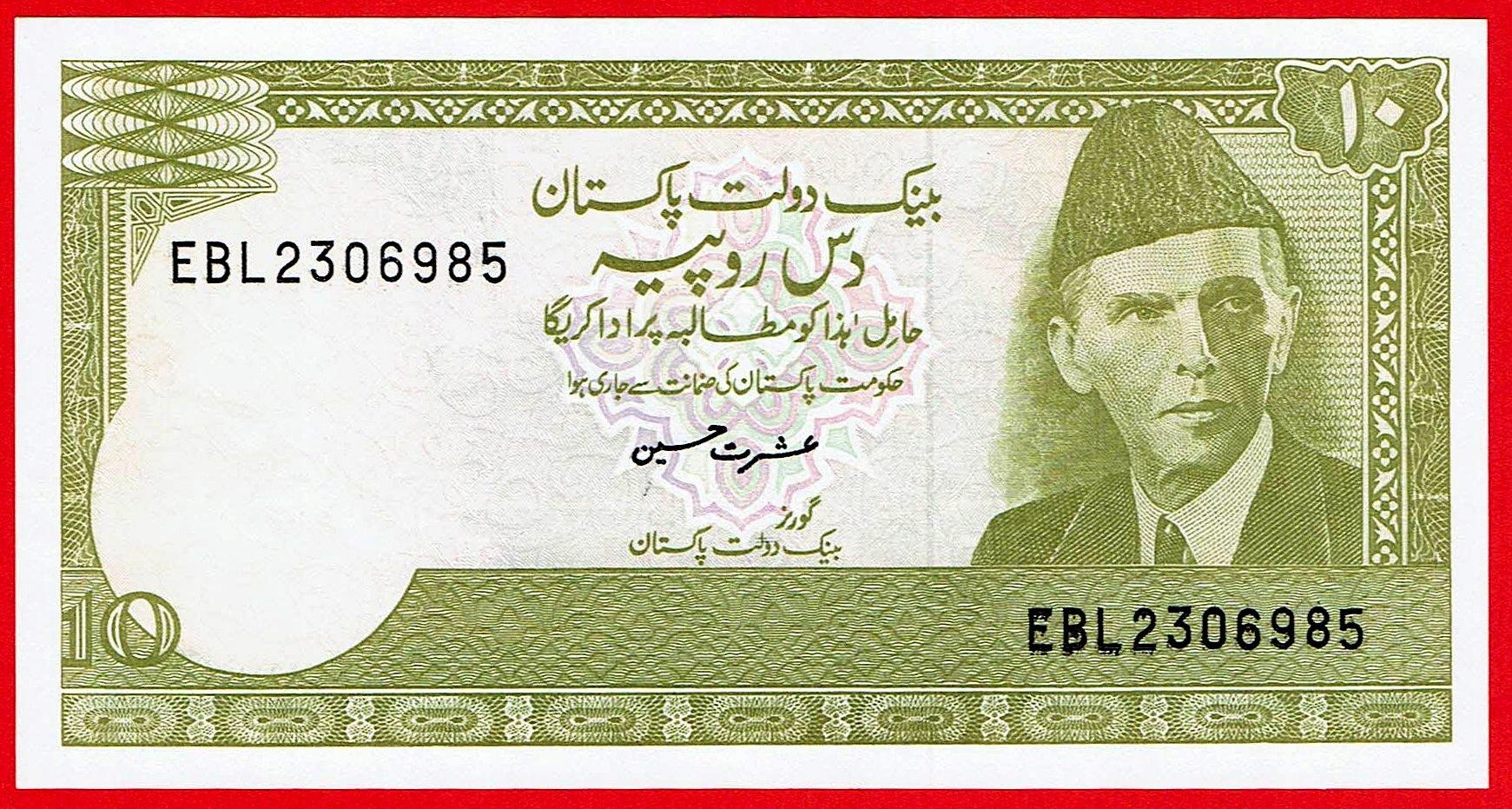 10 РУП - Пакистан - 1983 - штат UNC
