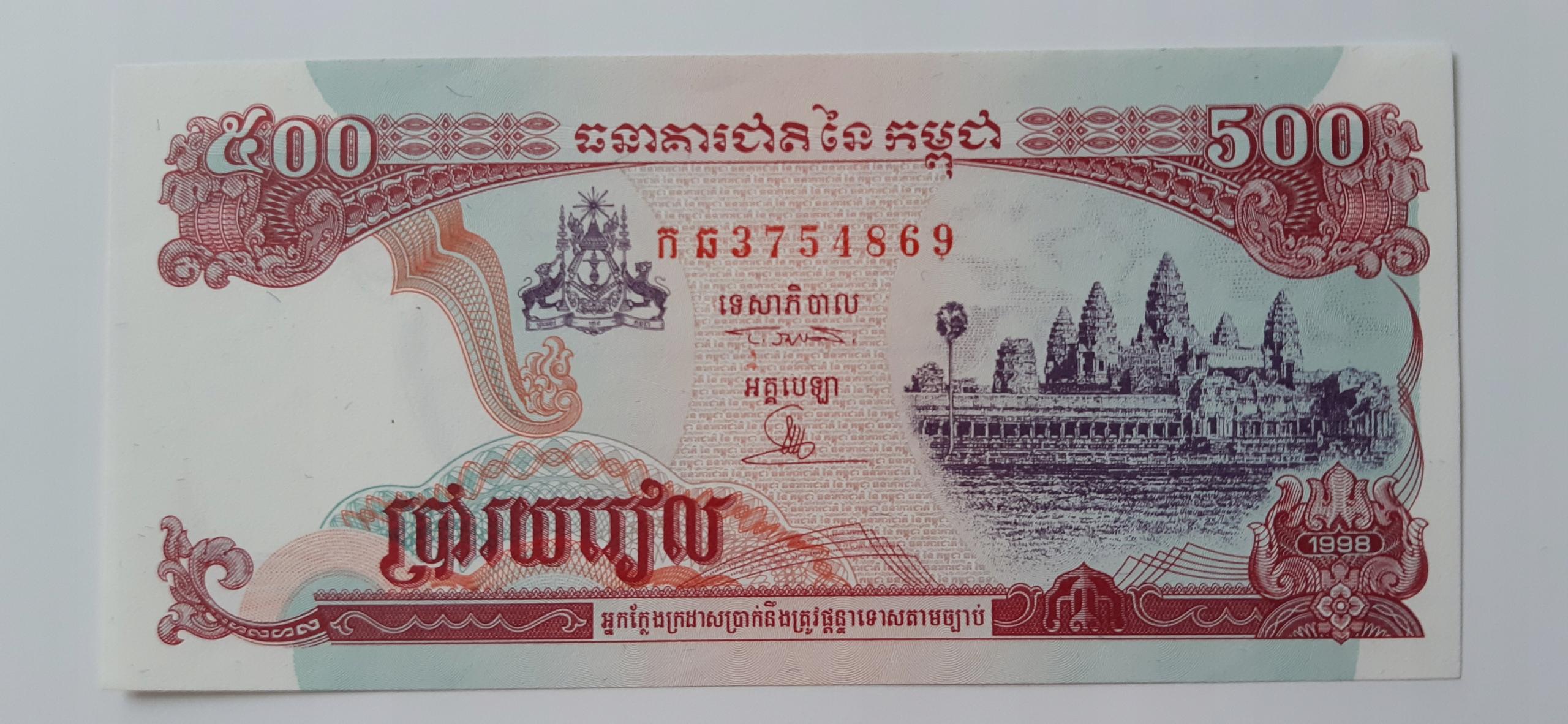 Камбоджа банкнота номиналом 500 риелей 1998 г.