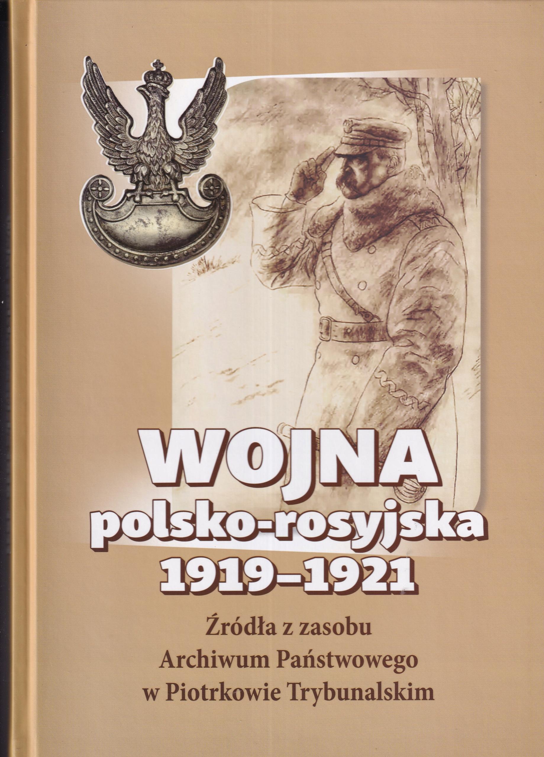 Петркув Польско-русская война 1919-1921 гг.