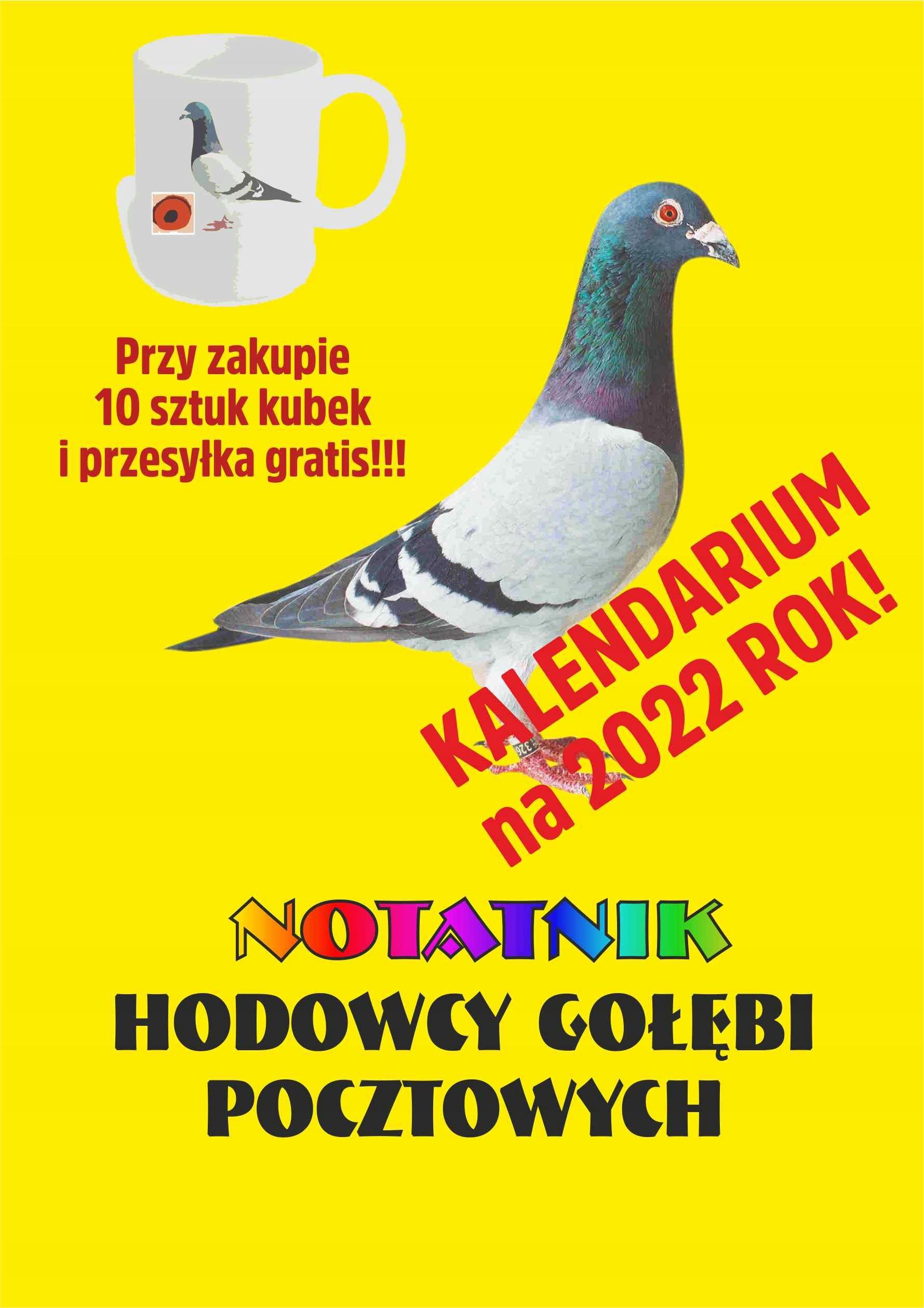 Записная книжка заводчика голубей