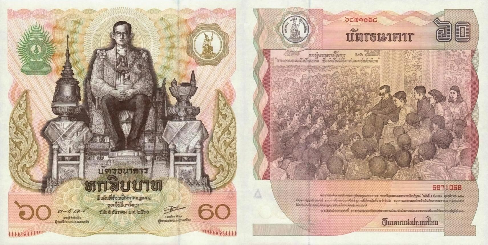 # ТАИЛАНД - 60 бат - 1987 P93 UNC 15.9x15.9 см