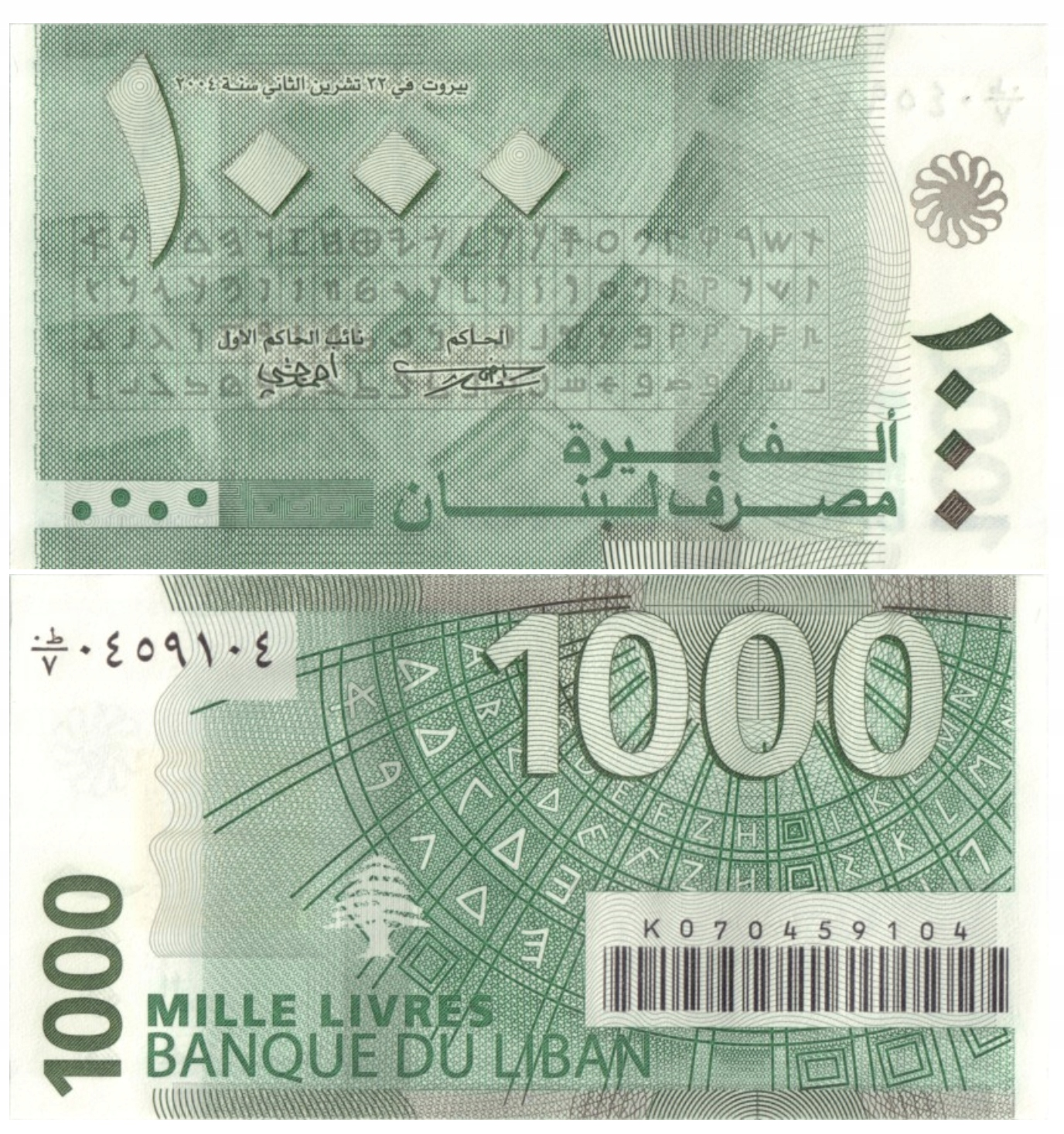 LIBANON 1000 LIVRES 2004 P-84a UNC