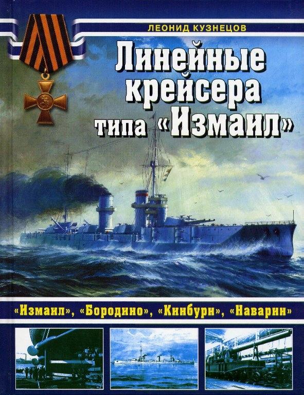 Линейные крейсеры типа ИЗМАИЛ - Русские