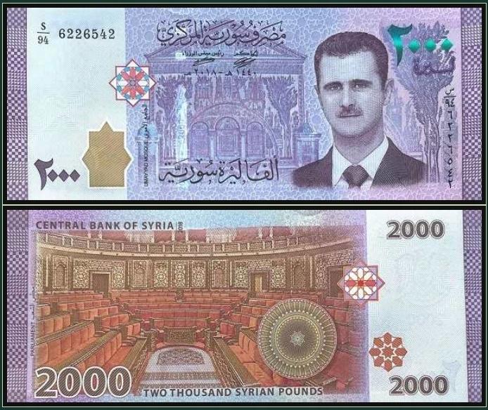 СИРИЯ - 2000 фунтов - P-117 новый 2018 UNC