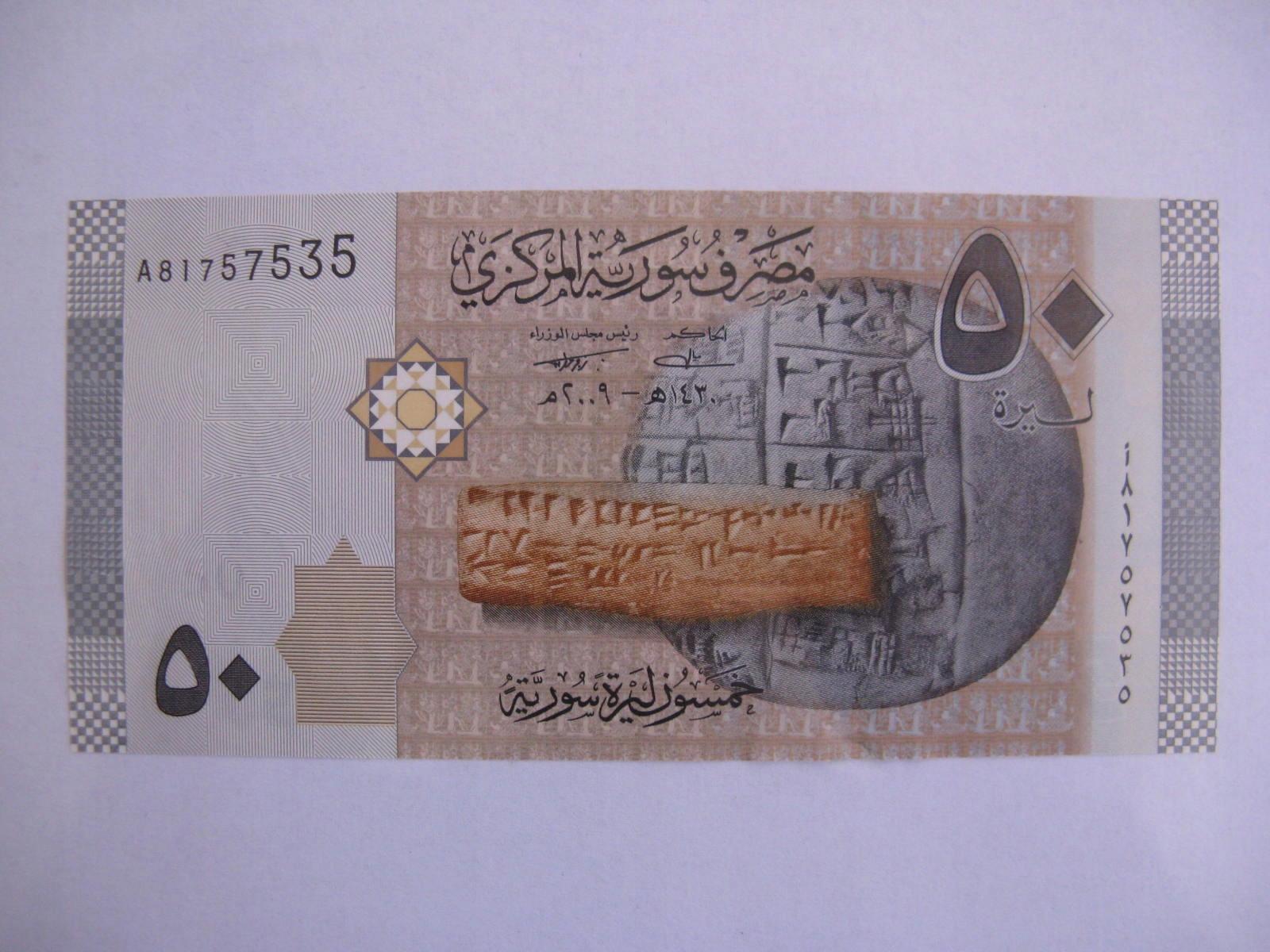 Сирия - 50 фунтов - 2009 - P112 - St. 1