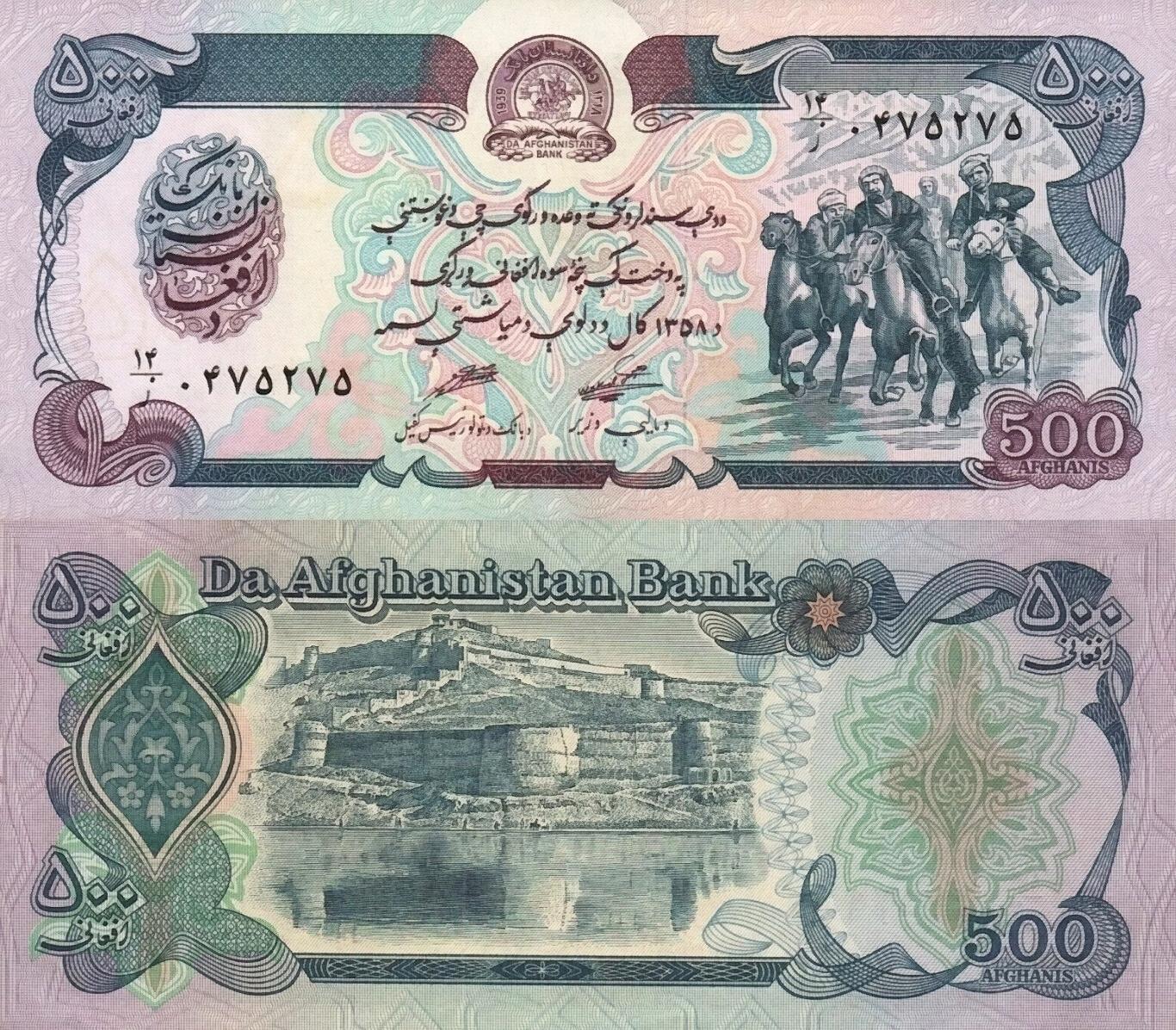 # АФГАНИСТАН - 500 афганцев - 1979 г. P59 UNC- старший