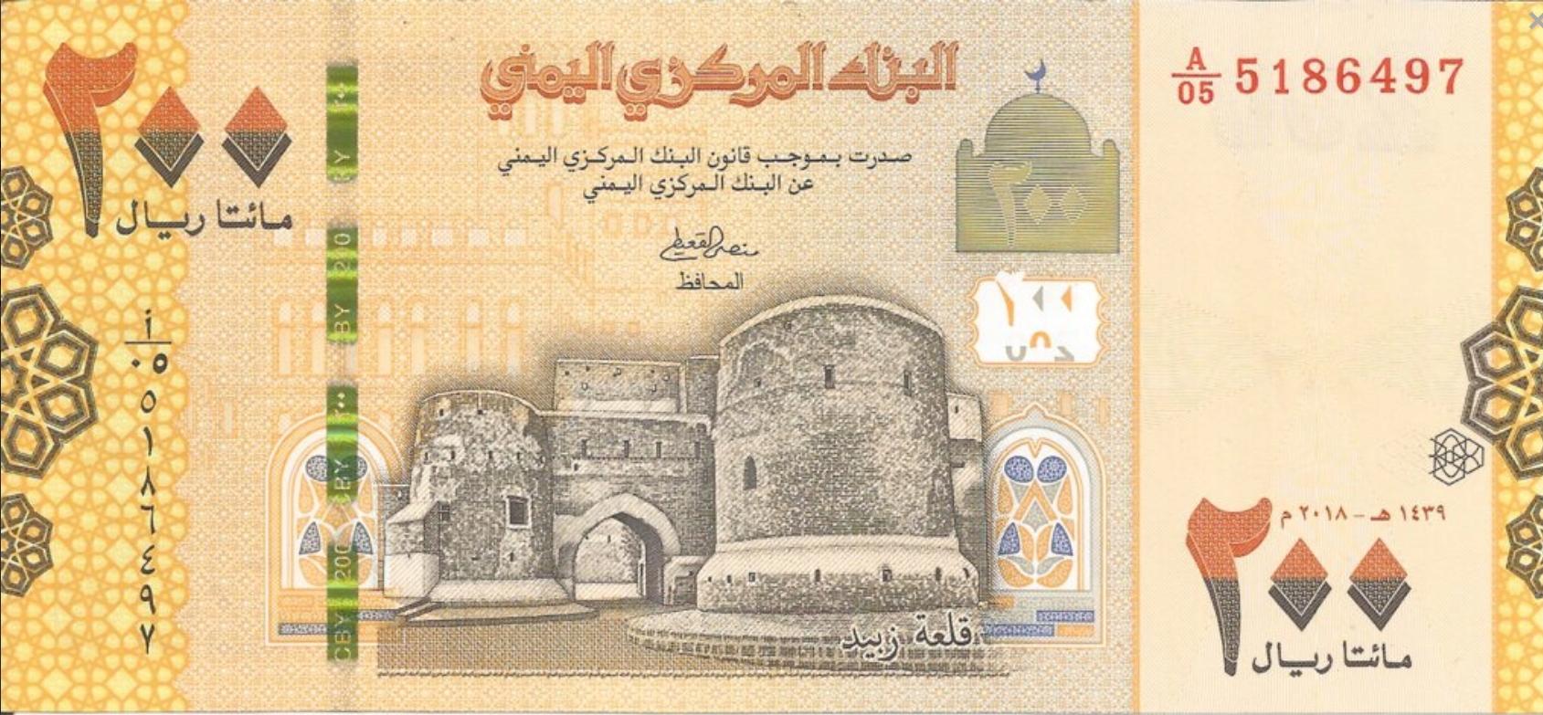 Йемен 200 Замок Риали 2018 P-38a