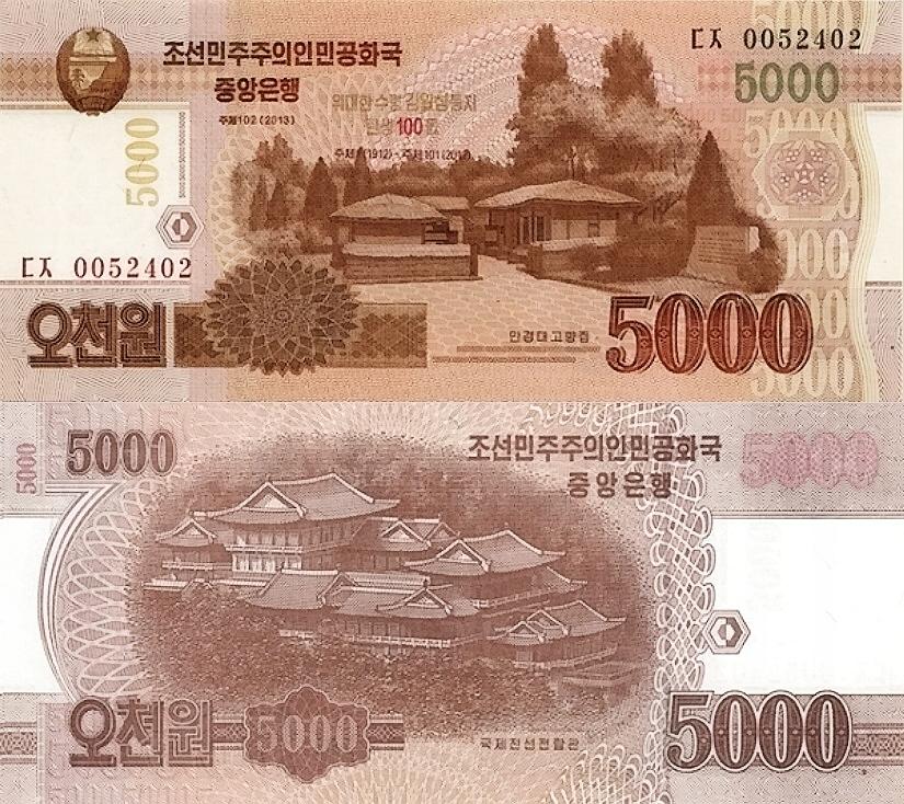 # СЕВЕРНАЯ КОРЕЯ - 5000 ВЫИГРЫШ - 2013 - P-CS18 -UNC