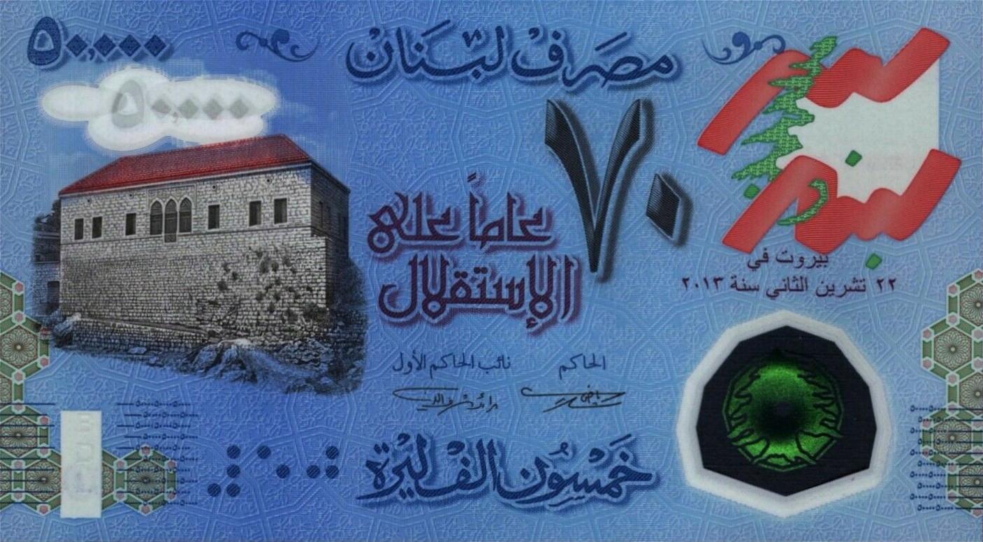 LIBANON 50,000 ливров 2013 P-96 ПОЛИМЕРНАЯ СТРАНА UNC