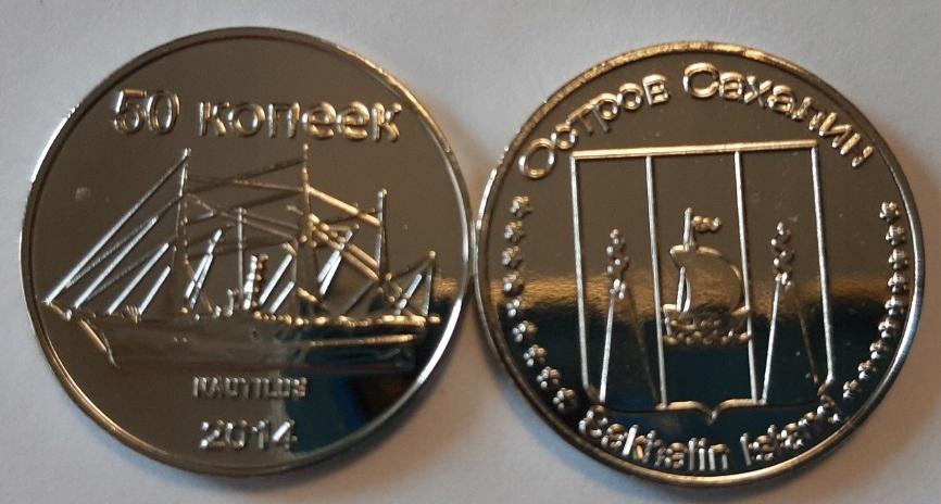 Сахалин 50 копеек 2014 Корабль Наутилус