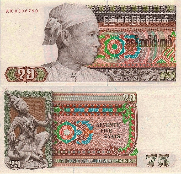 № БИРМА - 75 КЯТ - 1985 - Р-65 - UNC-