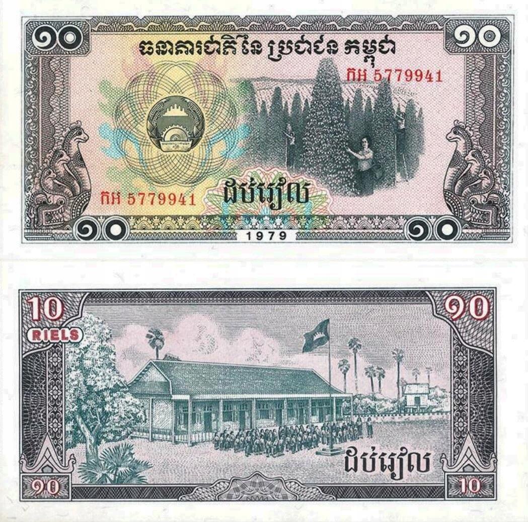 # CAMBODIA - 10 RIEL - 1979 - P-30 - UNC