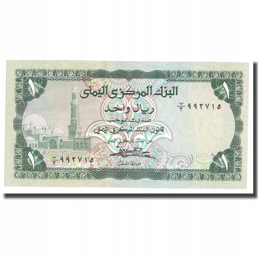 Банкнота, Арабская Республика Йемен, 1 риал, без даты