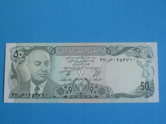 Афганистан Банкнота 50 афганцев 1977 UNC P-49c