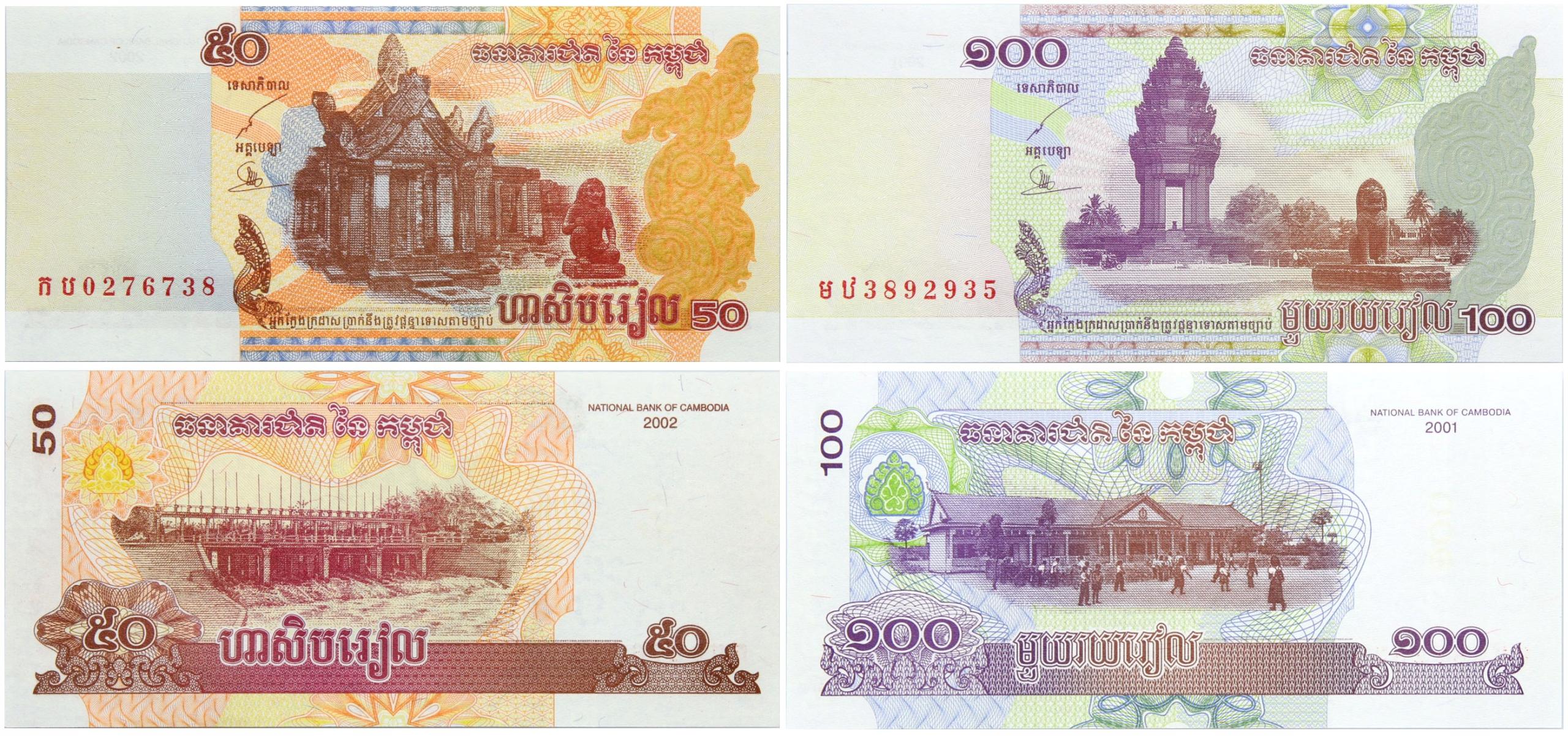 Камбоджа - 2 x БАНКНОТ - 50 и 100 риели - штат UNC