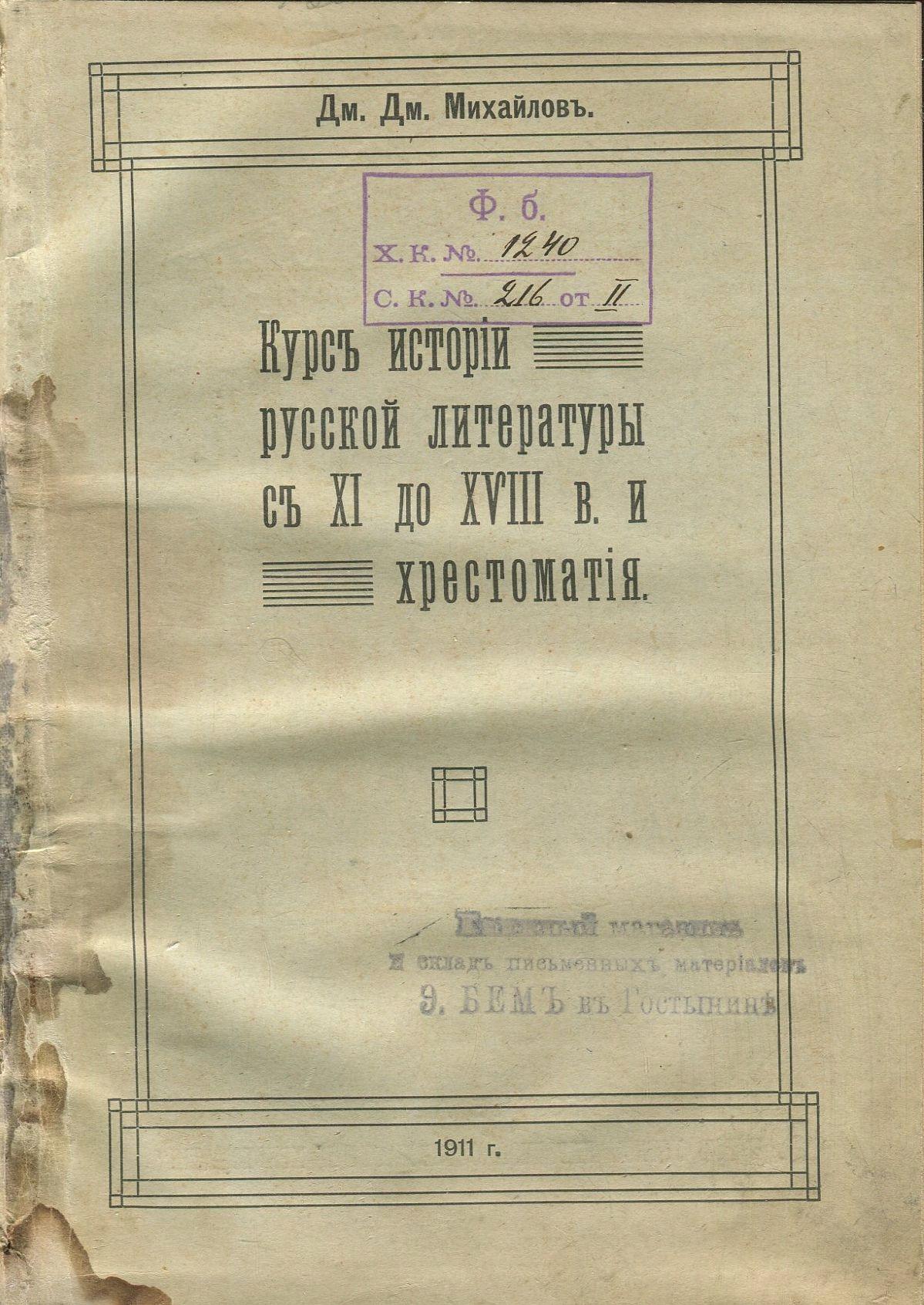 HISTORIA LITERATURY ROSYJSKIEJ / po rosyjsku Rosja