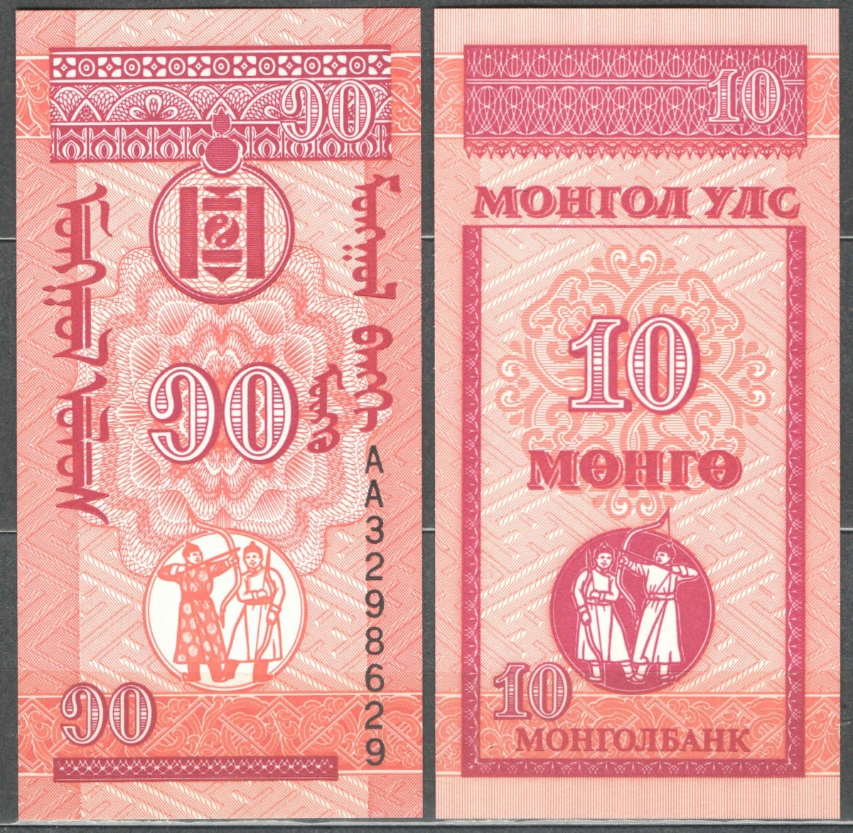 Mongolia - P- 49 - 10 mongo - 1993 - seria AA