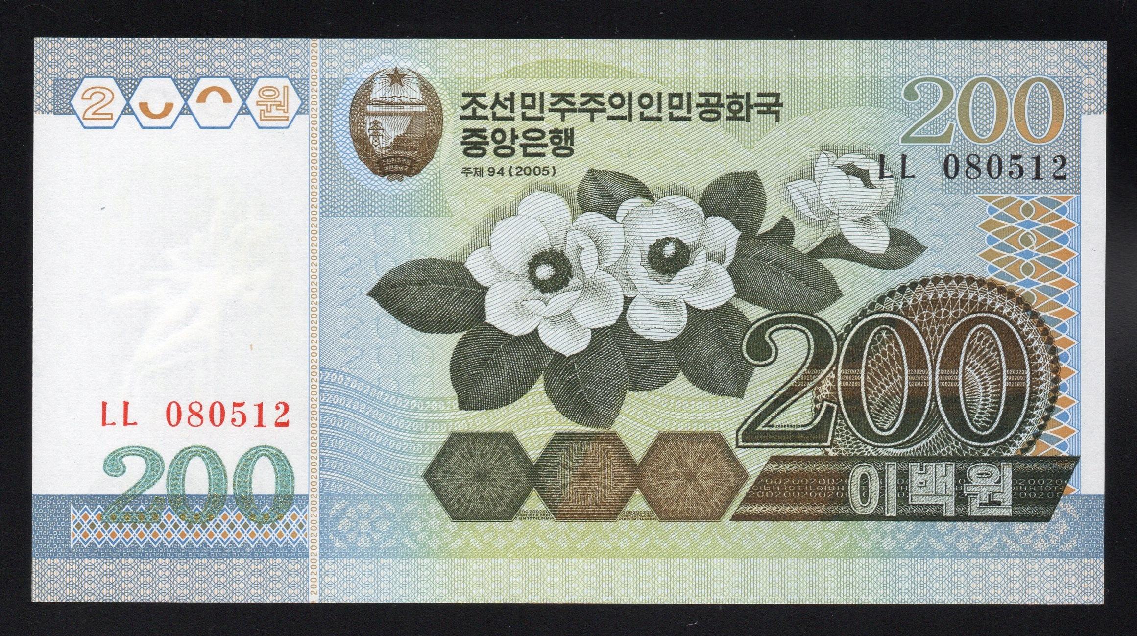 Северная Корея 200 WON P-48a UNC 2005