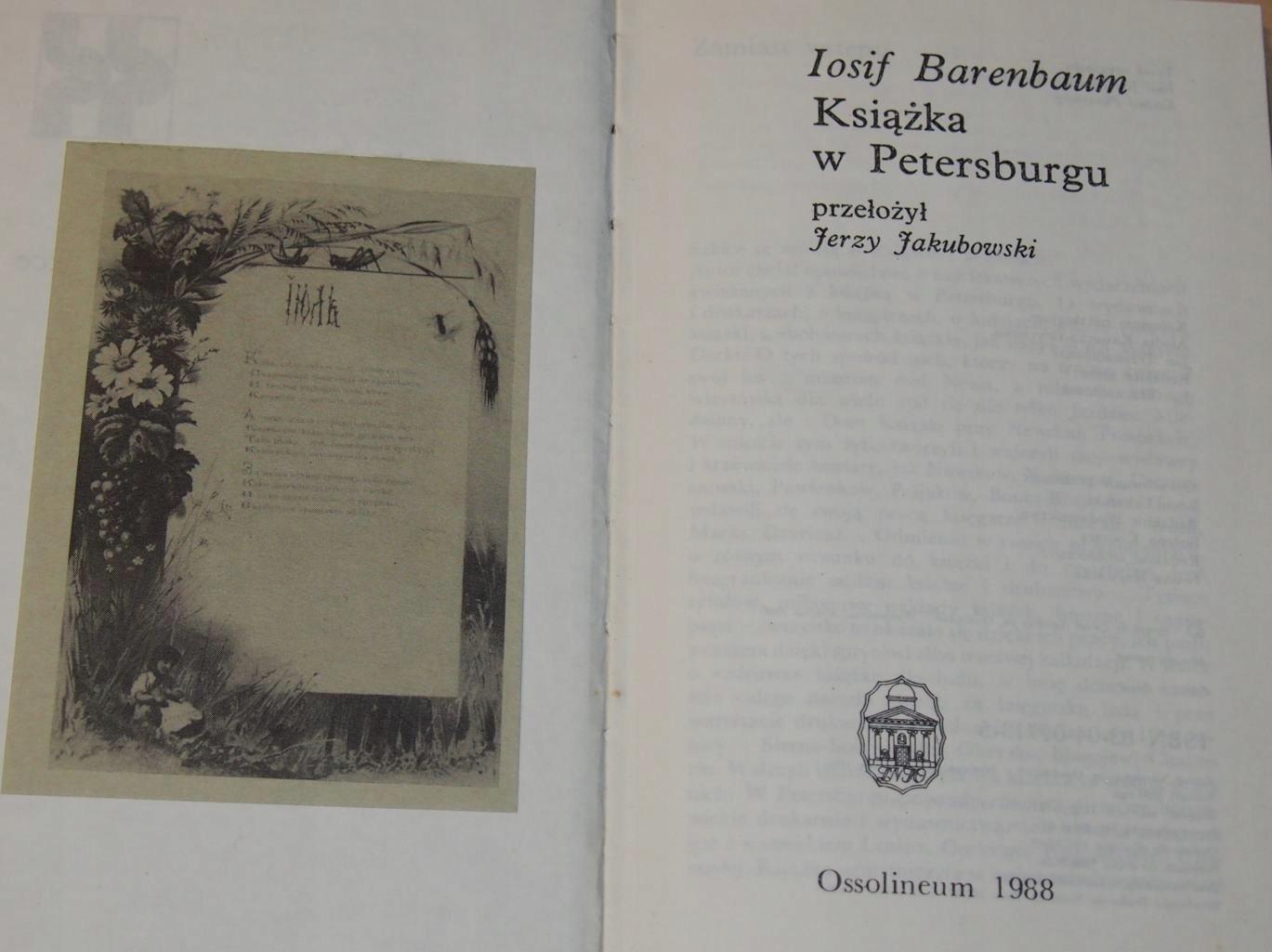 КНИГА В ПЕТЕРБУРГЕ - Иосиф Баренбаум.