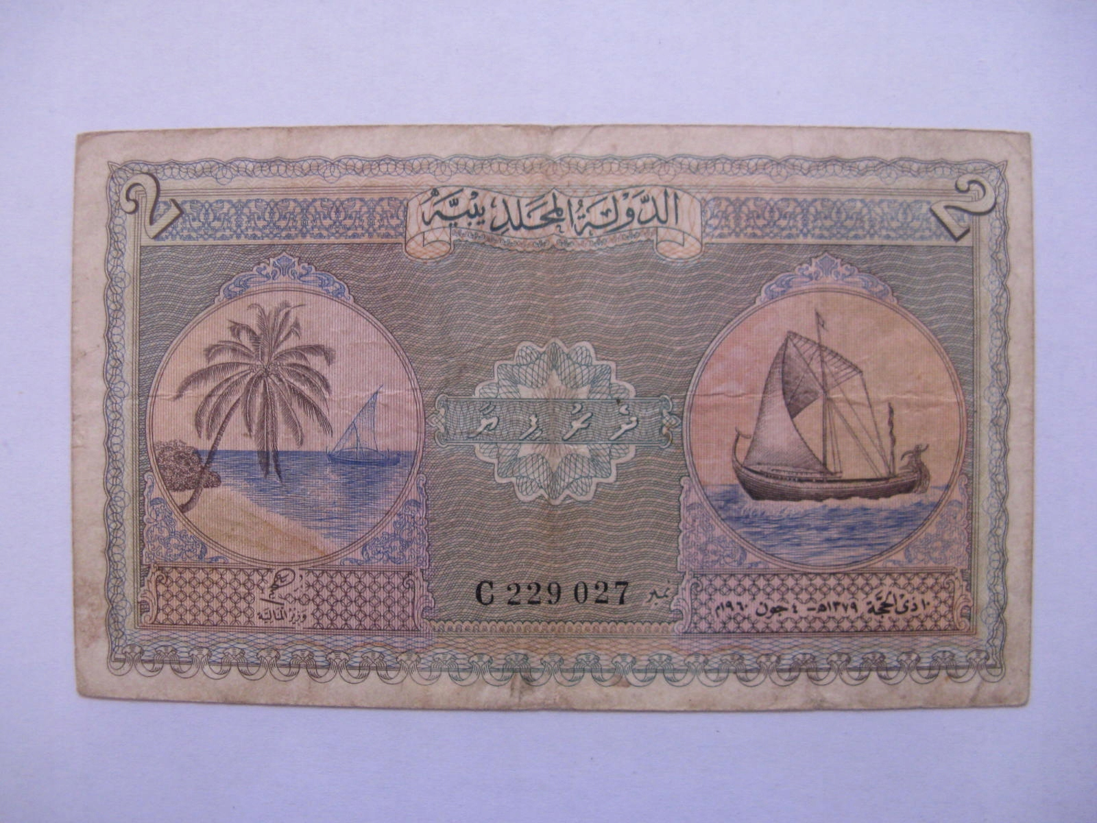 Мальдивы - 2 руфии - 1960 - P3