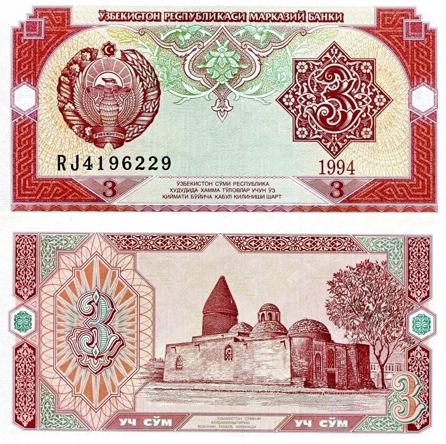 # УЗБЕКИСТАН - 3 СОМ - 1994 - Р-74 - UNC