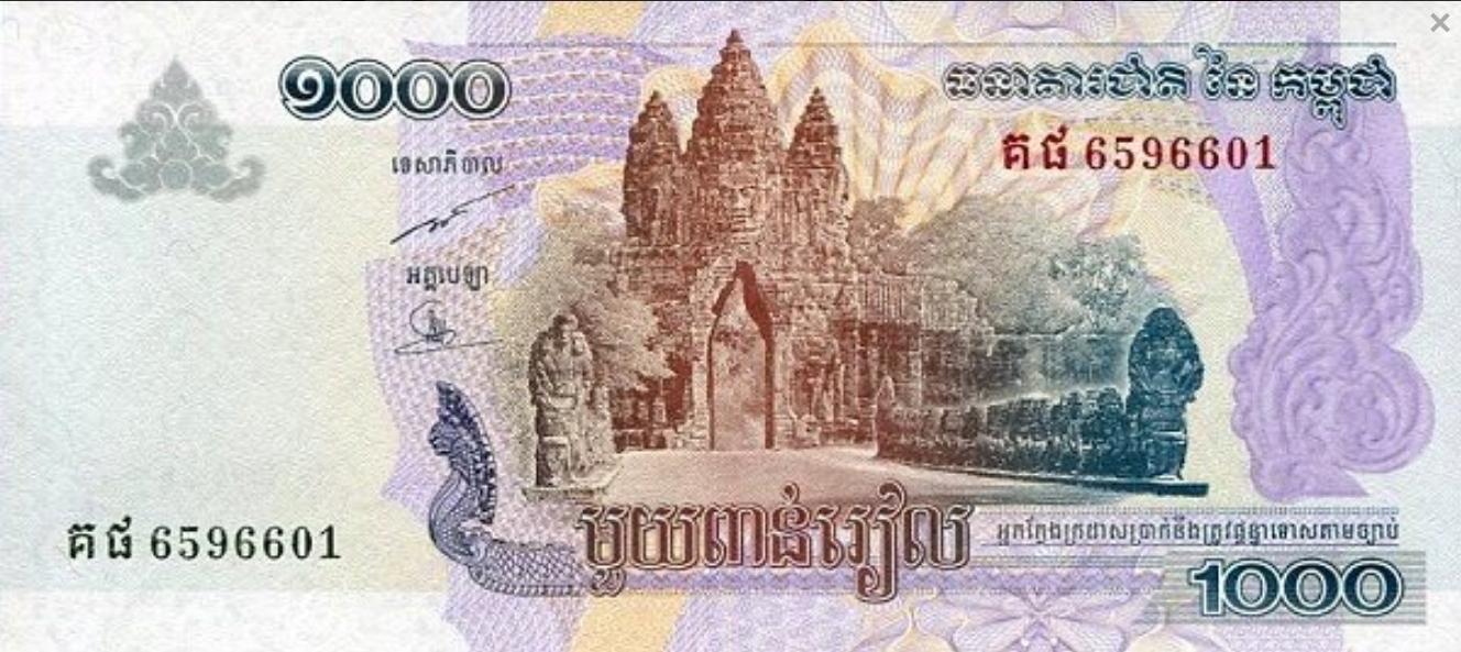 Камбоджа 1000 риелей Порт 2014 P-58c