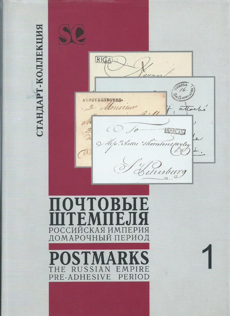 Katalog stempli carskiej Rosji