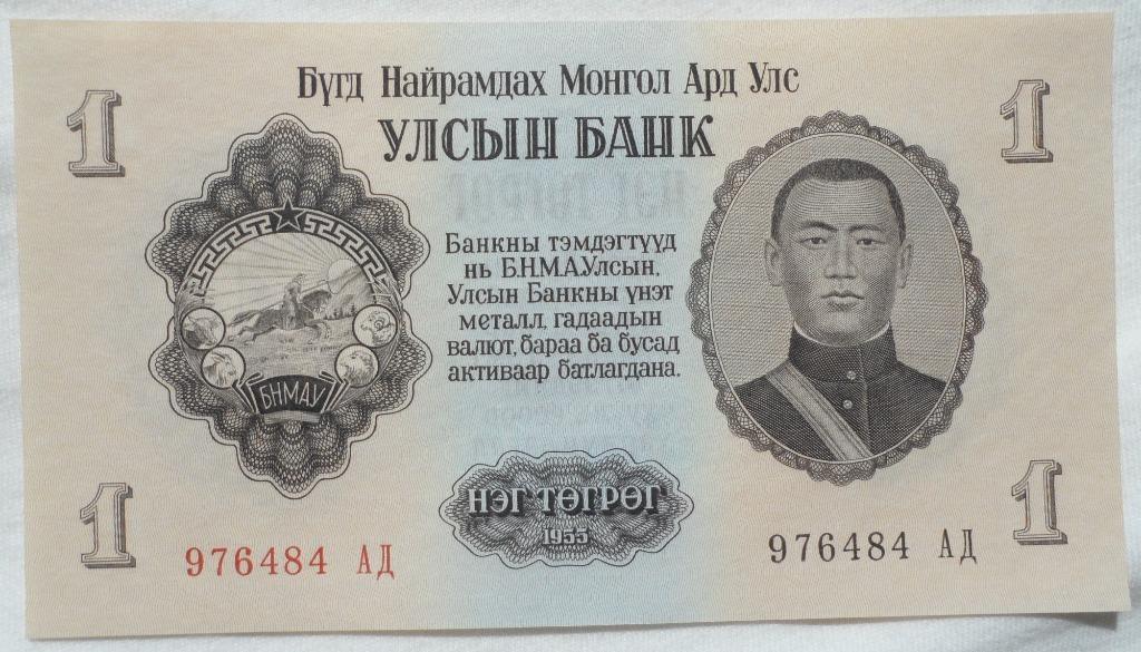 Mongolia 1 tugrik 1955 Ładny stan