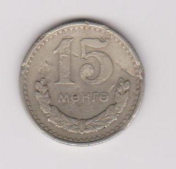 15 Менге 1981 - МОНГОЛИЯ