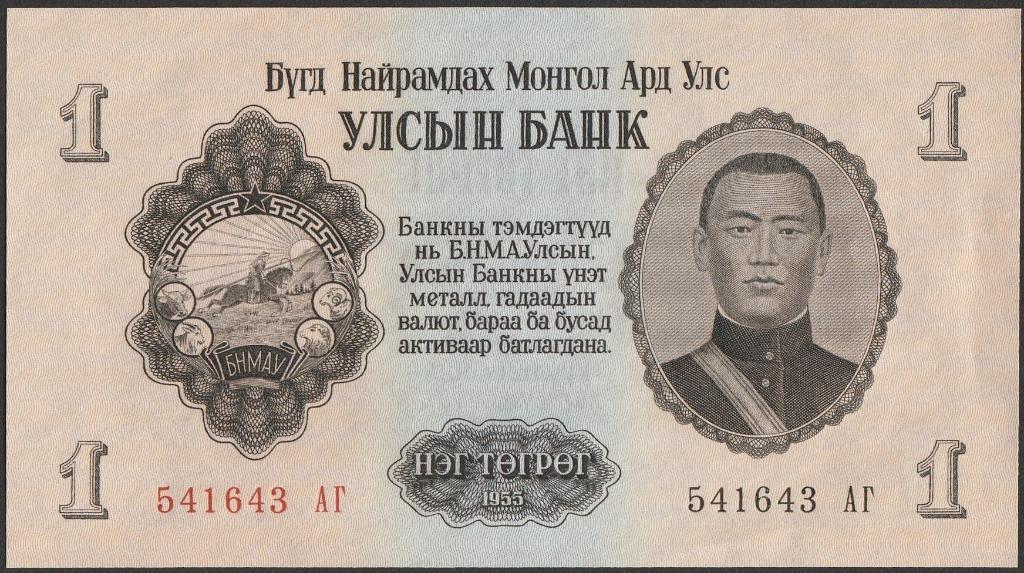 Mongolia 1 tugrik 1955 - stan bankowy UNC